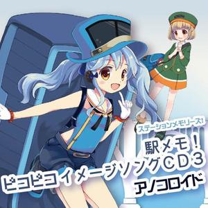 駅メモ!ピコピコイメージソングCD3