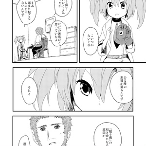 【電子版】リゼットの処方箋 前日譚ブック