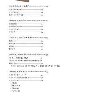 【電子版】リゼットの処方箋 ~記憶の本と揺れる天秤~ アトリエブック