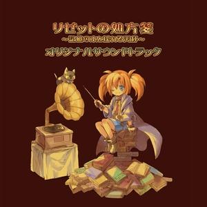 【CD版】リゼットの処方箋 ~記憶の本と揺れる天秤~ オリジナルサウンドトラック