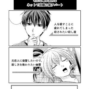 迷子少女と殺し屋さん(コピー本/ラブコメ)