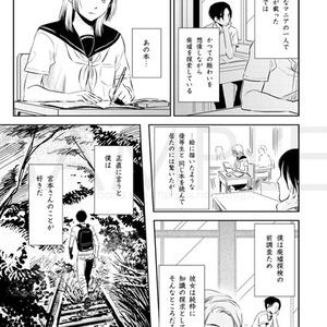 青夏観測 [電子版]