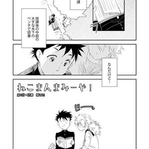 ねこまんまみーや! 第1話:読書