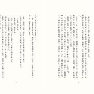 『日々の記録』間桐雁夜/小説