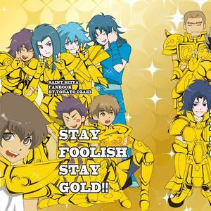 【聖闘士星矢】STAY FOOLISH STAY GOLD!(紙版)