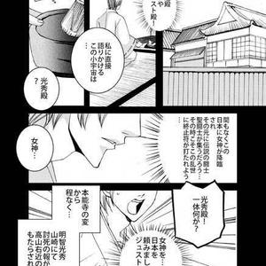 【聖闘士星矢★日本史戦国時代】レオ氏郷01(紙版)