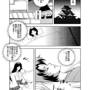 【聖闘士星矢★日本史戦国時代】レオ氏郷02 (紙版)