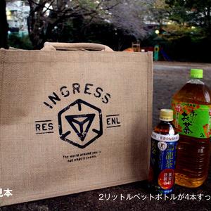 【Ingress swag】ジュートバッグ