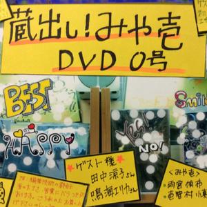 蔵出し!みや壱 DVD0号