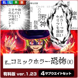 g_コミックホラー恐怖(R)-有料版