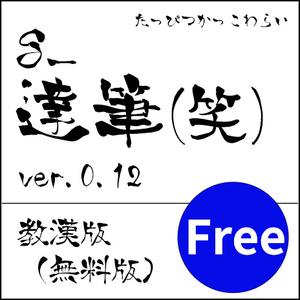 g_達筆(笑)-教漢版