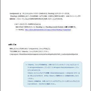 UniQueord 利用規約(pdf)
