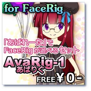 AvaRig(あばりぐ)-1