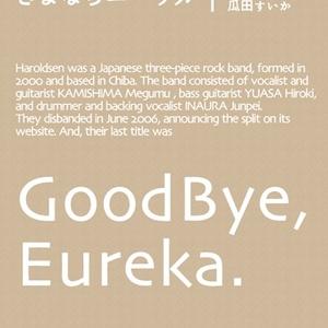 さよならユーリカ