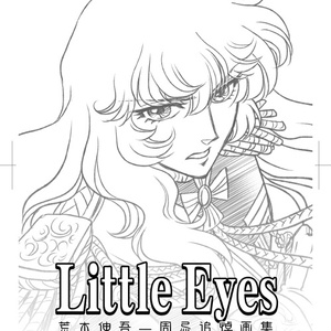 Little Eyes 荒木伸吾一周忌追悼画集