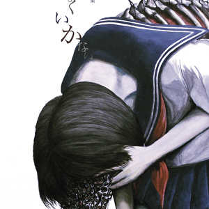 平田澱 作品集「うまくいかない」