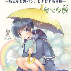 【創作】マーメイドボーイ~教え子と海パン、ときどき雨模様~