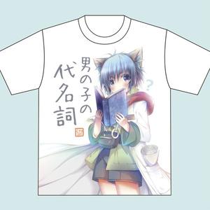 (※残り4点)Tシャツ『男の子の代名詞』
