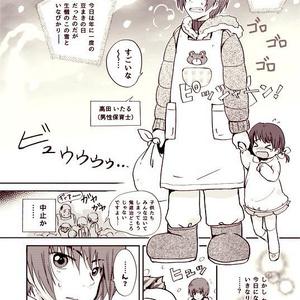 【創作】大人のための少年童話『鬼の衣盗み』