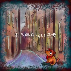 【DL】<歌・絵本>もう帰らない仔犬:06