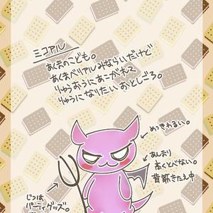 【通販】<本>ミコアルアラカルトないちにち:09