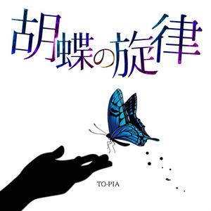 胡蝶の旋律