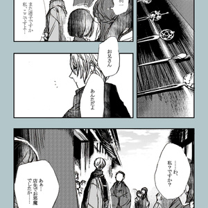 きくちかんの猫かわいがり 川端×菊池編