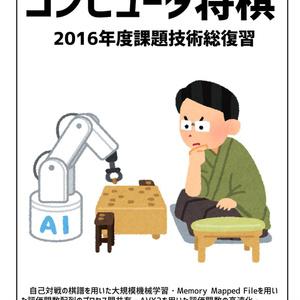 コンピュータ将棋 2016年度課題技術総復習 (PDF版)