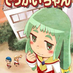 でっかいちゃん Giantess DEKKAI-CHAN 1