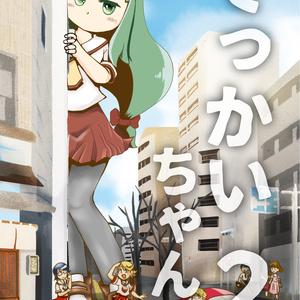 でっかいちゃん Giantess DEKKAI-CHAN 2
