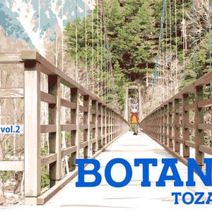 BOTANとTOZAN2
