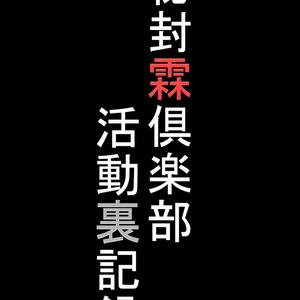 秘封霖倶楽部 【活動裏記録】
