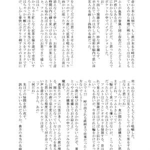 フェムレオ小説「須臾の名を呼ぶ」