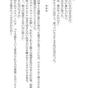 フェムレオ小説「ESP Donor」