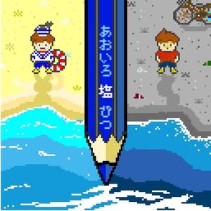 ♪あおいろ塩ぴつ (1曲 シングル)