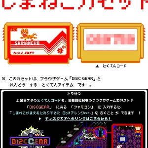 ♫ ちじくをインストールディスク(7曲+特典付き アルバム)