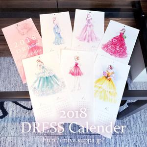 【SALE】2018年ドレスカレンダー