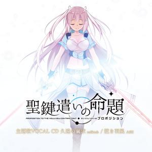 聖鍵遣いの命題 主題歌VOCAL CD
