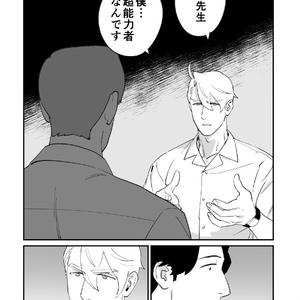 サイキック高校生アンド教師【倉庫から発送】