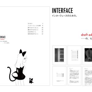 INTERFACE - インターフェースのための。 (draft edition - PDF版)