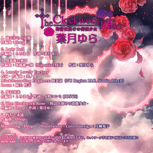 The Clockwork Rose -時計仕掛けの薔薇少女-(wav音源&歌詞jpg)