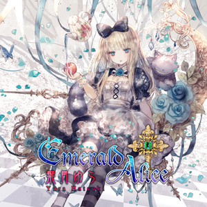 Emerald Alice(wav音源&歌詞カードjpg)
