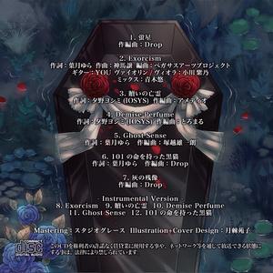 Ghost Sense(wav音源&歌詞カードjpg)