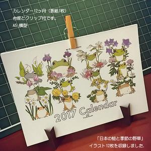 2017年「日本の蛙と季節の野草」カレンダー