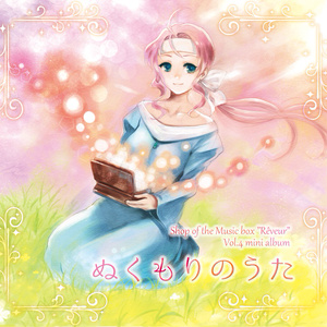 "【オルゴールCD】Shop of the Music box ""Rêveur"" Vol.4 ""ぬくもりのうた"""