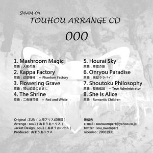 "TOUHOU ARRANGE CD ""000"""