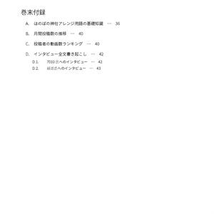 ほのぼの神社アレンジのあゆみ ~二色蓮花蝶の成立から2017年の現状まで~