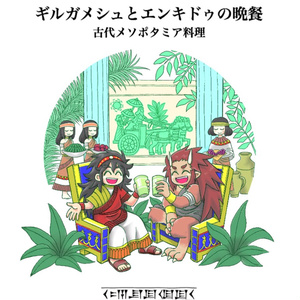 ギルガメシュとエンキドゥの晩餐 古代メソポタミア料理