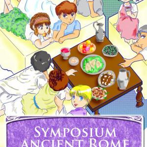 古代ローマの饗宴 シュンポシウム