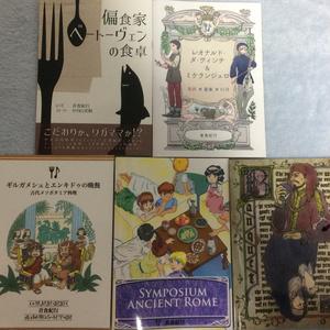 C92 新刊5巻セット